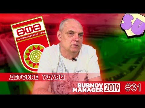 Bubnov Manager 2019 - #31 [ Детские удары ]