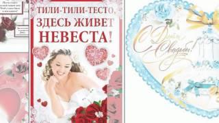 Свадебные плакаты и плакаты на выкуп Wedstyle