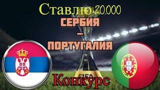 Сербия Португалия Чемпионат Мира 27 03 2021 Прогноз на Футбол