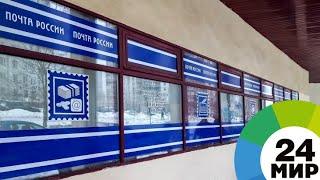 «Почта России» откроет 40 логистических центров   МИР 24