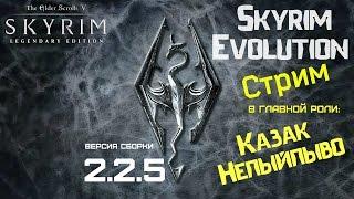 Стрим Тест сборки Skyrim Evolution 2.2.5. Часть 3 (сборка маст-хэв, ссылка в описании)