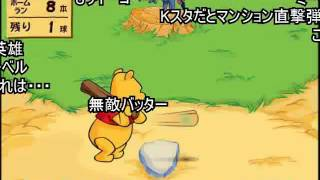 (コメ付き) 【チート】禁止ハチミツでレベル99と化したプニキ thumbnail