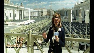 هنا العاصمة | لميس الحديدي تشرح شكل ساحة القديس بطرس وعظة البابا الاسبوعية