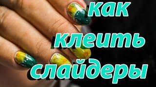 СЛАЙДЕР дизайн ногтей. Как клеить слайдер на ногти
