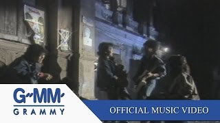 เอาไปเลย - ไมโคร【OFFICIAL MV】