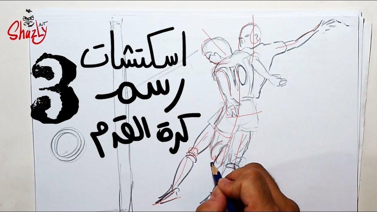 رسم بالرصاص ملعب كرة قدم