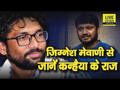 Kanhaiya Kumar का राज जानना है तो Jignesh Mewani का ये Interview देखें | Exclusive Interview