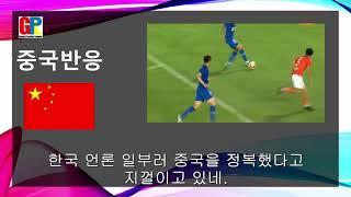 김신욱 5경기 연속골 총 8골 스페셜(중국반응)