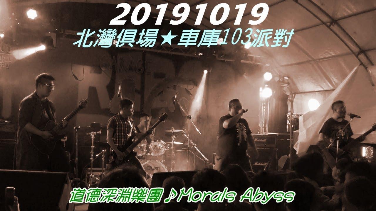 2019【道德深淵樂團】車庫103搖滾派對♪Morals Abyss - YouTube