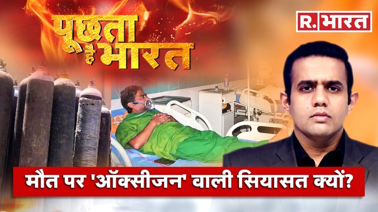 Download 'सांसों' पर शर्मनाक सियासत कब तक ? देखिए Puchta Hai Bharat की Debate, Aishwarya Kapoor के साथ