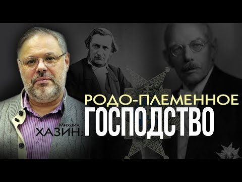 Михаил Хазин. Мировая