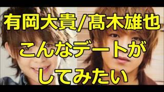 Hey! Say! JUMP 有岡大貴・髙木雄也 こんなデートがしてみたいっ Hey! S...
