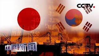 [中国新闻] 媒体焦点 日韩关系恶化 美国划出红线 日媒:日韩争端蔓延至军事领域 | CCTV中文国际