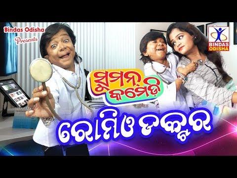 ROMEO DOCTOR || New Odia Comedy || Suman Comedy || Hemanta Dash || Bindas Odisha