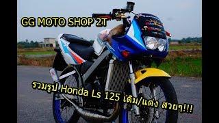 GG Moto Shop 2T | รวมรูป Honda Ls 125 เดิม/แต่ง สวยๆ !!!! part 4