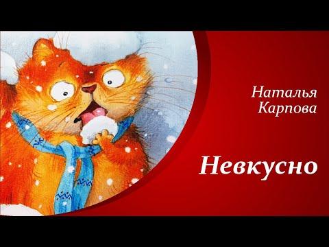 Веселые стихи о животных для детей     Наталья Карпова - Невкусно