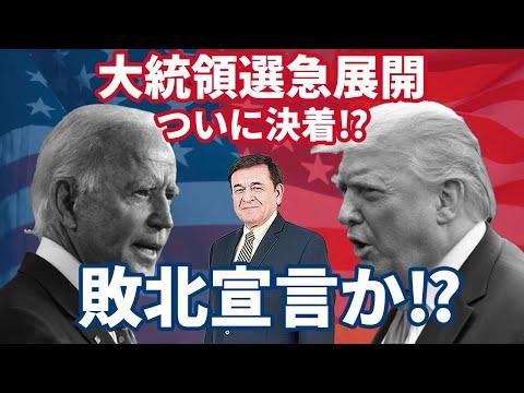 2020/11/24 まさかの敗北宣言か!? ~トランプ氏の当選への道筋の可能性 米政権移行開始