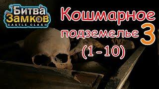 Битва Замков, Кошмарная подземка 3 с 1 по 10