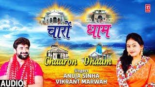 चारों धाम I Chaaron Dhaam I ANUJA SINHA I VIKRAT MARWAH I Latest Full Audio Song