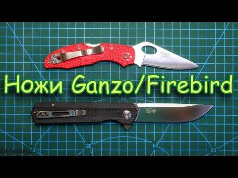 Ножи Ganzo/Firebird. Два поколения.