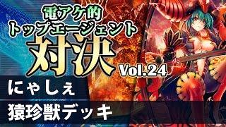 『COJ』電アケ的トップエージェント対決Vol.24:にゃしぇ/猿珍獣デッキ