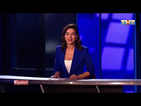 Камеди Клаб: Марина Кравец, Гарик Харламов - «Новости про лесные пожары»