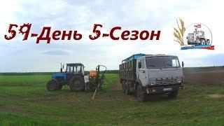 Начали работу с гербицидами. Работаю на КАМАЗ-5320. (59-День 5-Сезон)