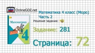 Страница 72 Задание 281 – Математика 4 класс (Моро) Часть 2