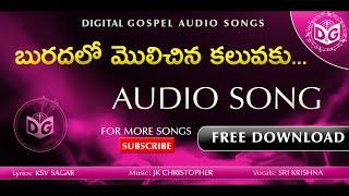 Buradalo Molichina Kaluvaku Audio Song    Telugu Christian Songs    KSV Sagar anna, Digital Gospel