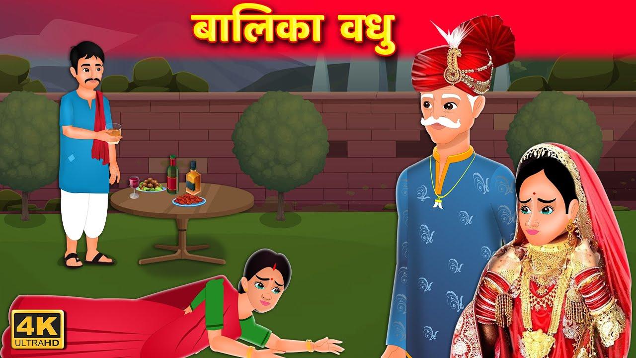 बालिका वधु | Balika Vadhu | Hindi Kahani | Hindi Kahani Moral Stories Hindi Kahaniya |