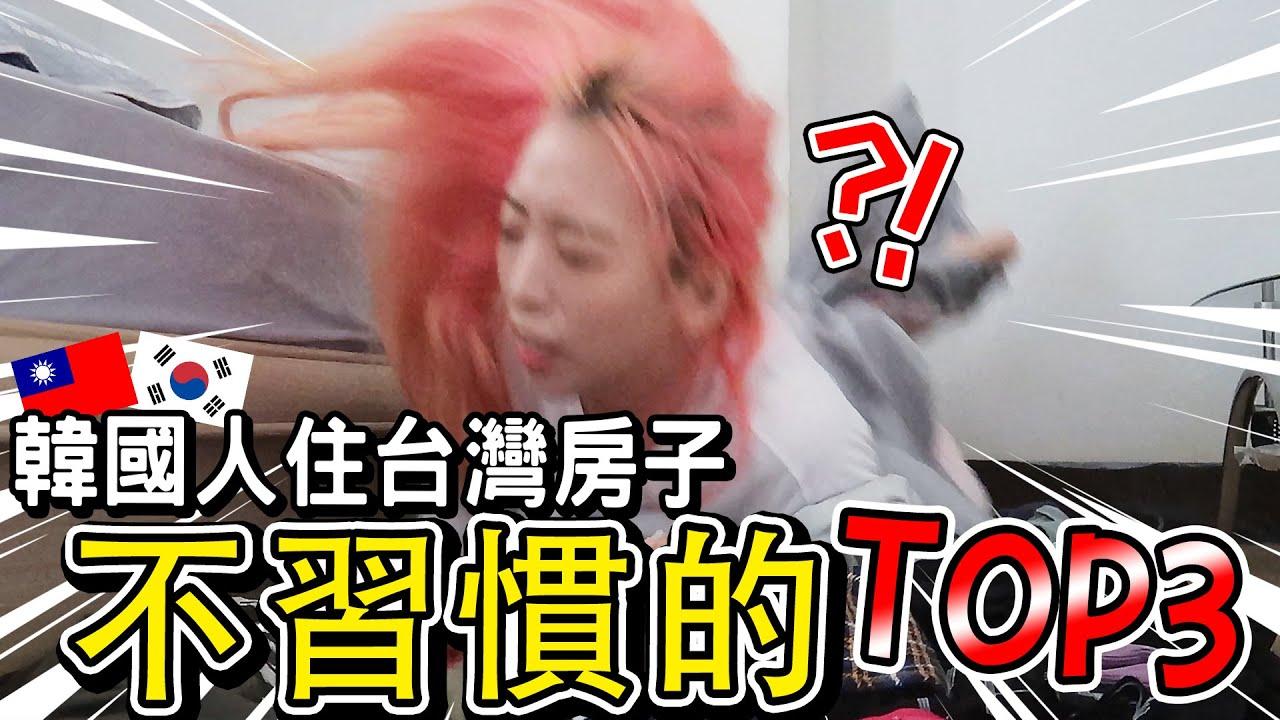 韓國人住台灣家不習慣的東西!/韓國人覺得很危險..?/대만집에 살면서 불편한점