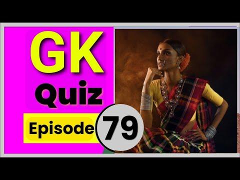 GK Quiz Ep 79 | General Knowledge | सामान्य ज्ञान प्रश्नोत्तरी | GK for competitive exams Quiz Test