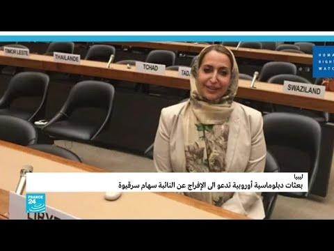 ليبيا: دعوات دولية للتحقيق في اختفاء النائبة سهام سرقيوة  - نشر قبل 17 دقيقة