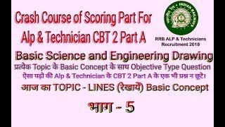 Lines Basic science and engineering Drawing For Alp And technician CBT 2 Part A