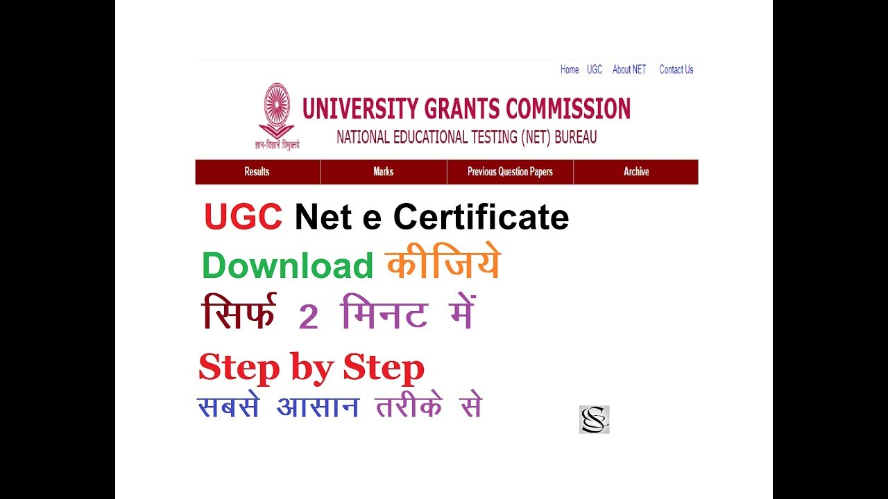 how to download UGC net e certificate in 2 minutes 2018 in hindi ...