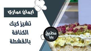 تشيز كيك الكنافة بالقشطة - ايمان عماري