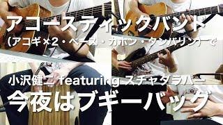 今夜はブギー・バック(小沢健二 featuring スチャダラパー)をアコース...