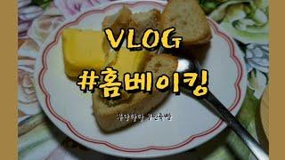 우당탕탕 무반죽빵 만들기 : 홈베이킹
