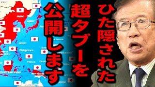 【武田邦彦】凄すぎる!ひた隠されてきたこの事実。なぜ日本にこれほどのことが可能だったのでしょうか。強かったから? 違います・・それが今回のテーマです