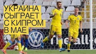 Украина сыграет с Кипром в мае