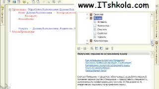 Чистов Разработка в 1С-Ч43 Программирование основа Курсы 1с Бухгалтерия обучение Онлайн курсы Курс