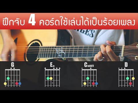 สอนจับคอร์ด 4 คอร์ด G C D Em เล่นได้เป็นร้อยๆเพลง