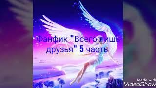 """Фанфик """"Всего лишь друзья"""" 5 часть"""