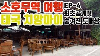 최초공개!! 무역상들이 방문하는 태국 치앙마이에 숨겨진…