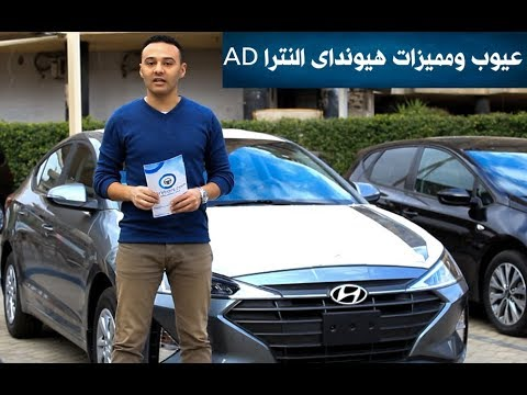 مواصفات وتقييم هيونداى النترا Ad الفئه التانيه مميزات وعيوب Specs And Review Hyundai Elantra Ad Youtube