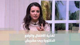 تغذية الاطفال و الرضع - الدكتورة ربى مشربش