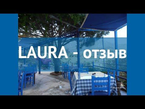 LAURA 2* Греция Кос отзывы – отель ЛАУРА 2* Кос отзывы видео