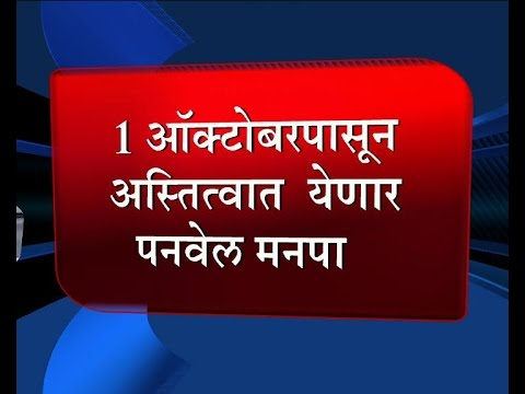 Panvel Municipal Corporation will come into effect from Oct 1