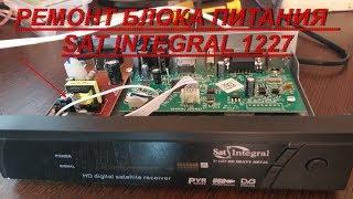 Sat-Integral S-1227 HD HEAVY METAL ремонт блоку живлення, або першим пішов