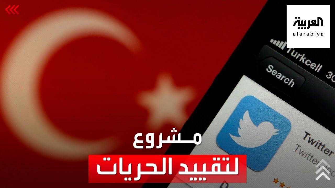 أزمة في تركيا حول مشروع لتقييد الحريات بمواقع التواصل  - نشر قبل 5 ساعة